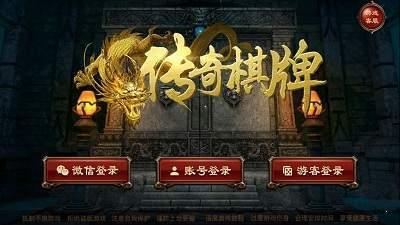 传奇棋牌app(1)