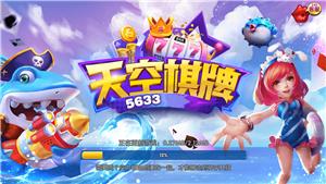 天空棋牌5633免费版