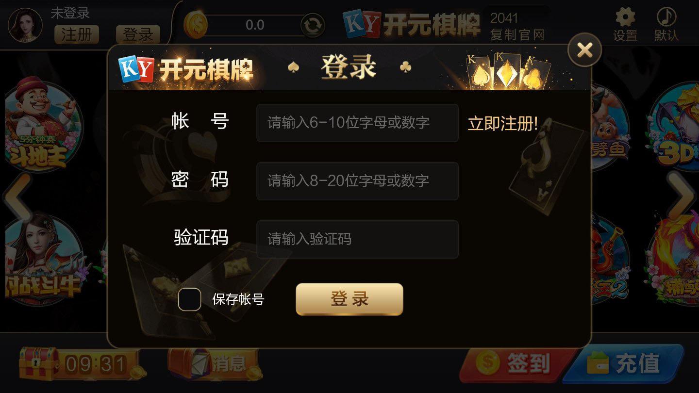 开元2041棋牌(2)