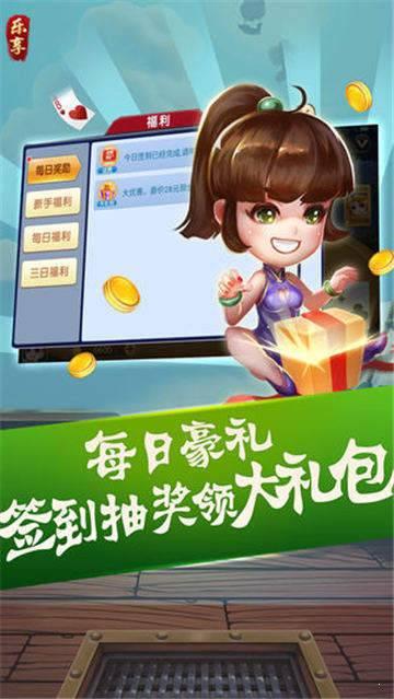 乐享棋牌最新版(1)