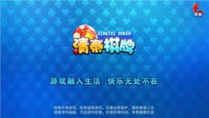 清泰棋牌官网版