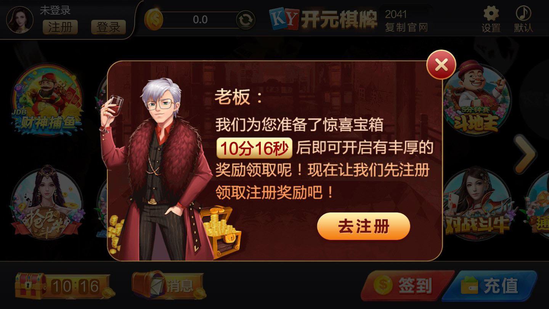 开元2041棋牌(3)