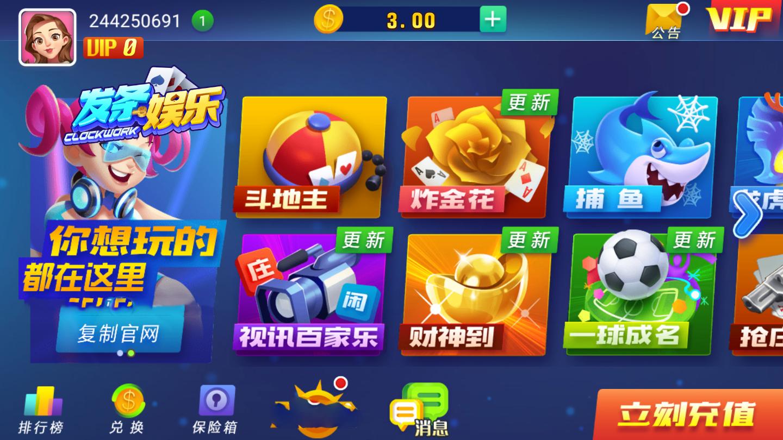 发条娱乐棋牌app(3)