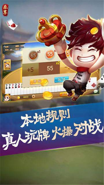 乐享棋牌最新版(2)