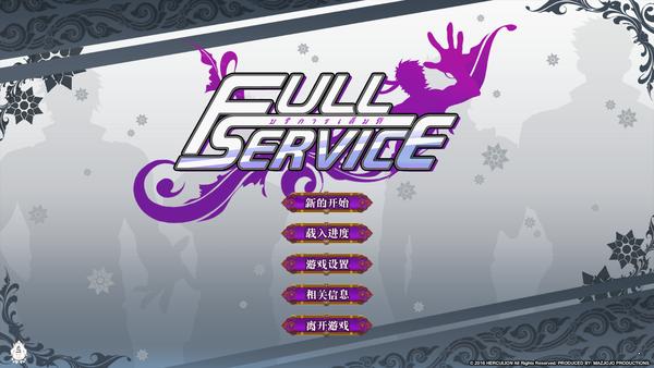 FullService汉化版(1)