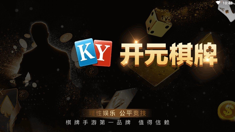 开元2041棋牌(1)