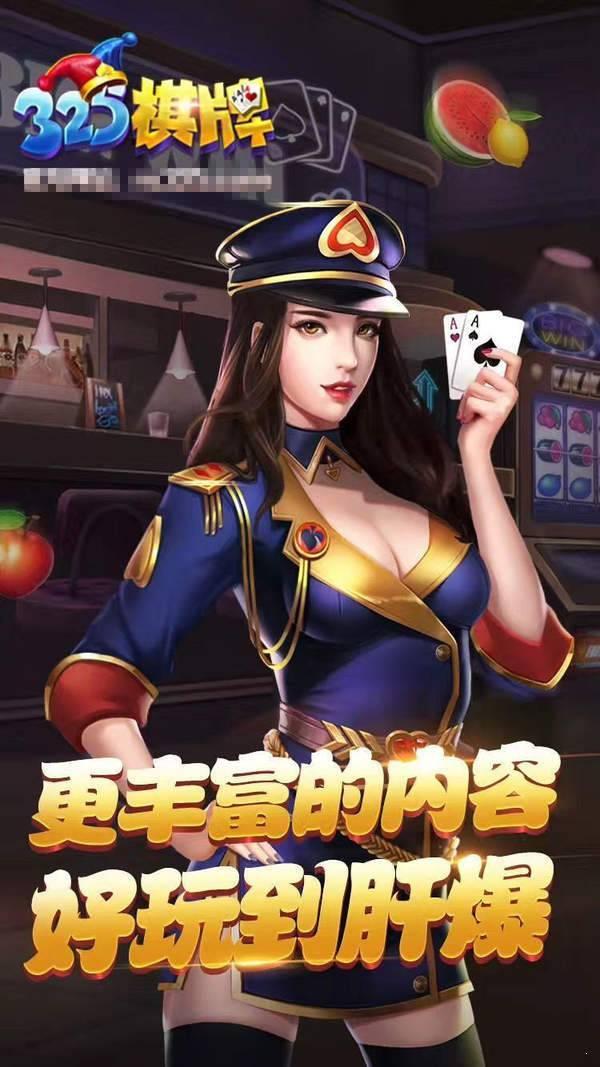 325棋牌游戏中心(1)