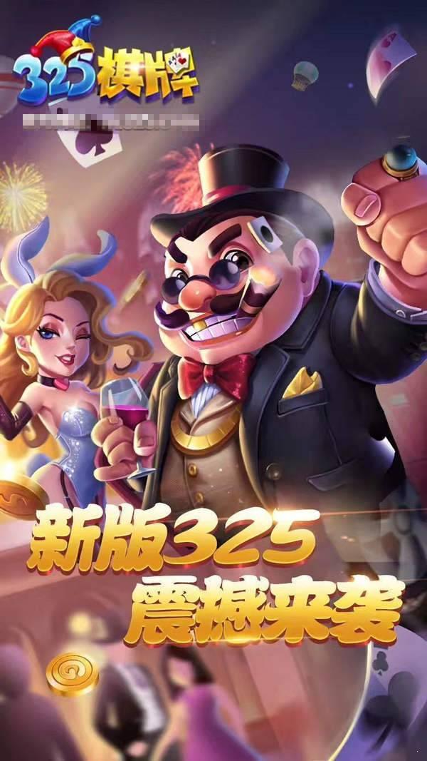 325棋牌正版(3)
