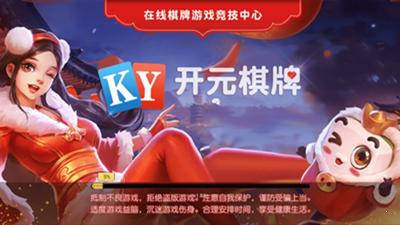 开元935cc官网版app(1)