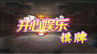 开心娱乐棋牌app(1)