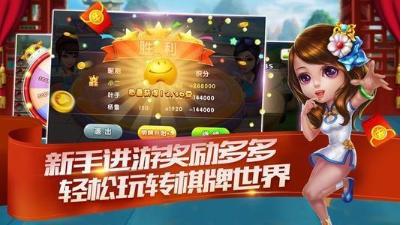 开心娱乐棋牌app(3)