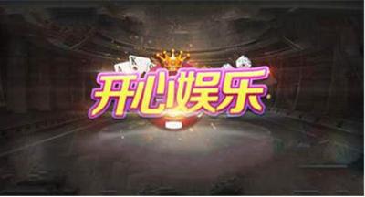 开心娱乐棋牌app(2)