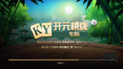 开元935cc官网版app