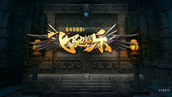 飞驰娱乐64588(1)