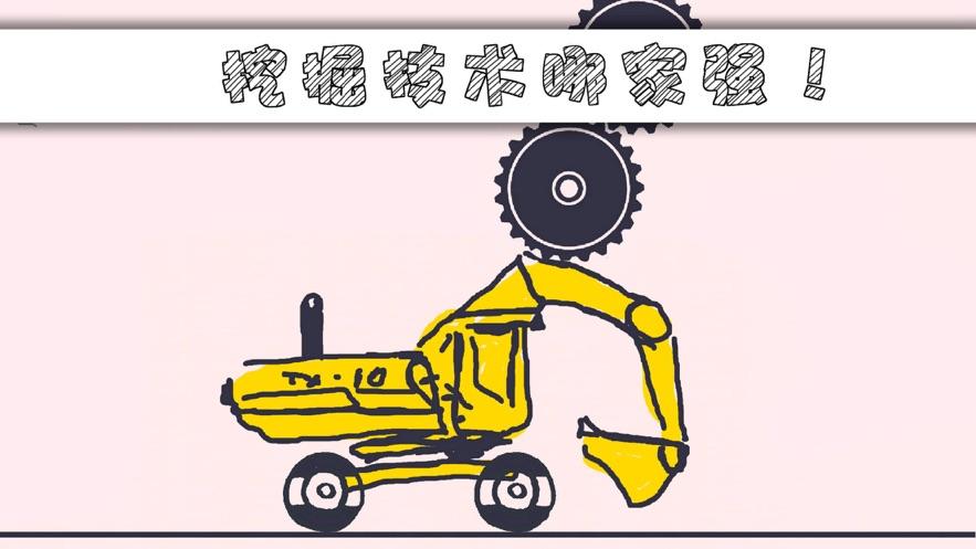 抖音画个车(3)
