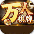 萬人棋牌app老版