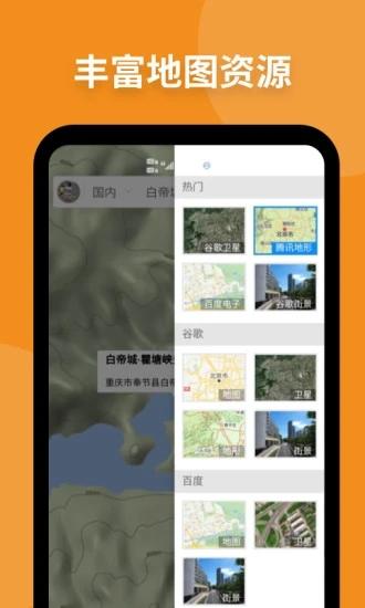 新知卫星地图(1)