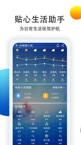 北斗天气预报(1)
