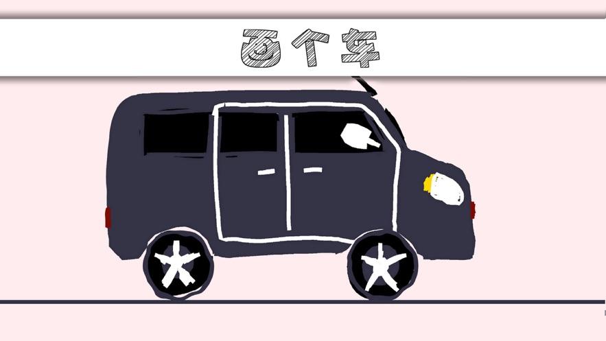 抖音画个车(2)