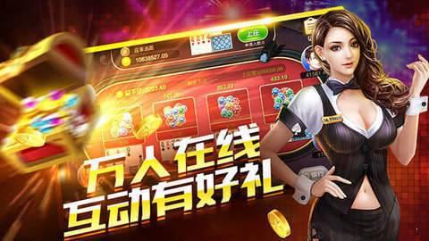 萬人棋牌app老版(2)