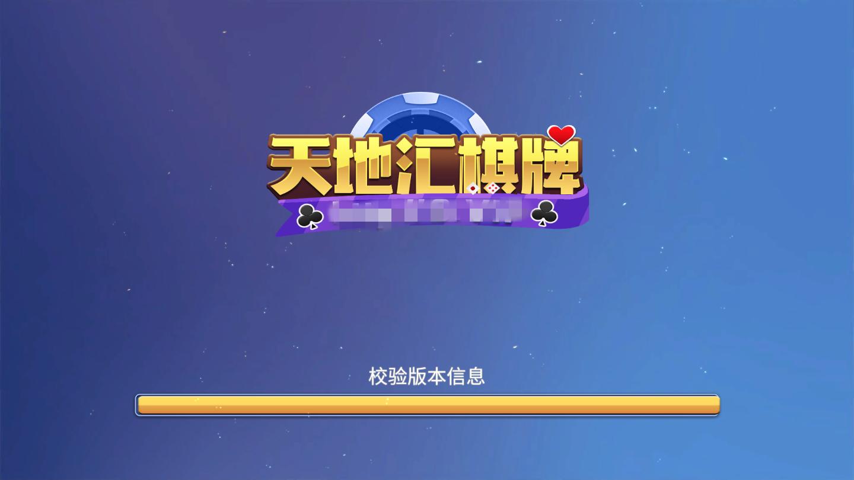 天地匯棋牌app(1)
