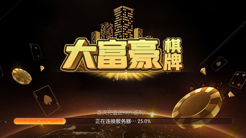 大富豪棋牌app(1)