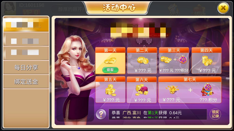 天地匯棋牌app(2)