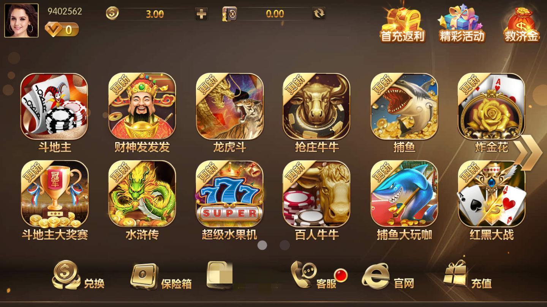 大富豪棋牌app(2)