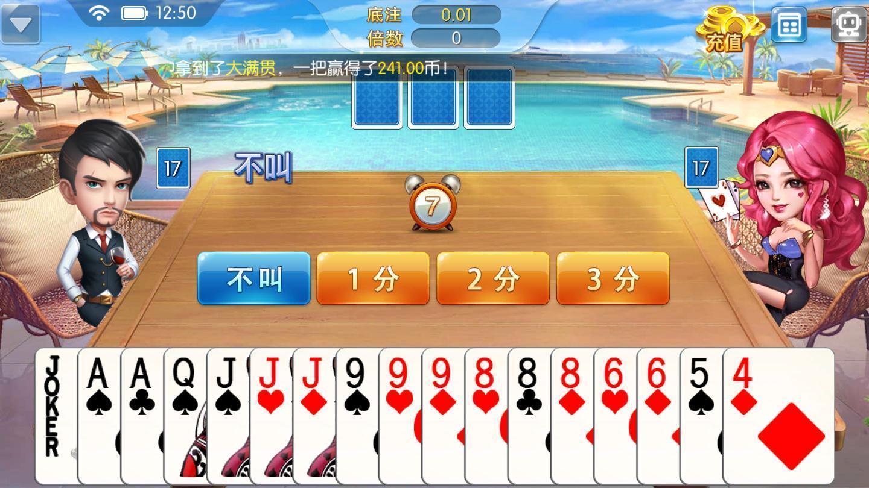 大富豪棋牌app(3)