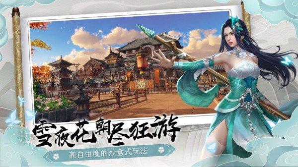 下一站江湖破解版(2)