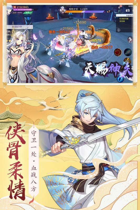 梦幻天姬红包版(2)