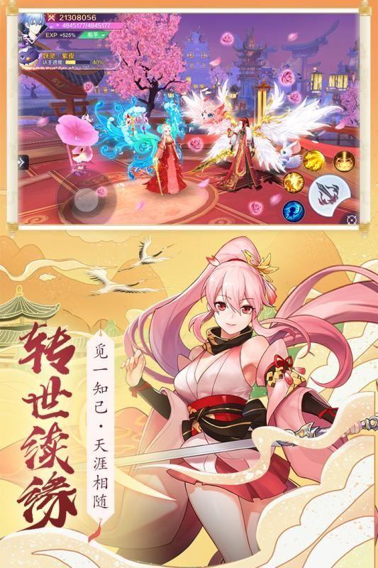 梦幻天姬红包版(3)