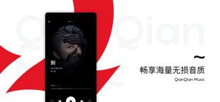 千千音乐(2)