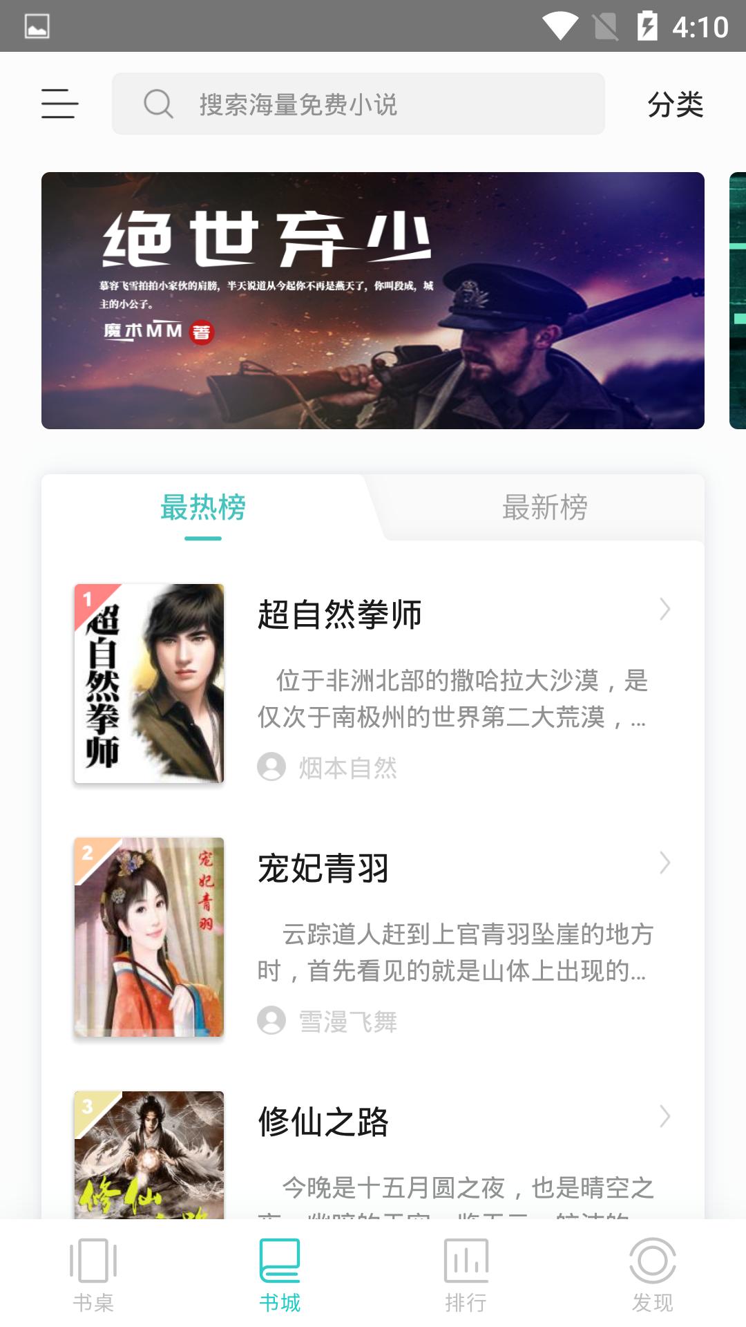 青鳥免費小說(2)