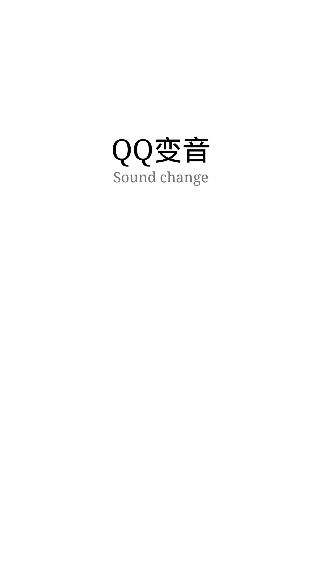 QQ變音(1)