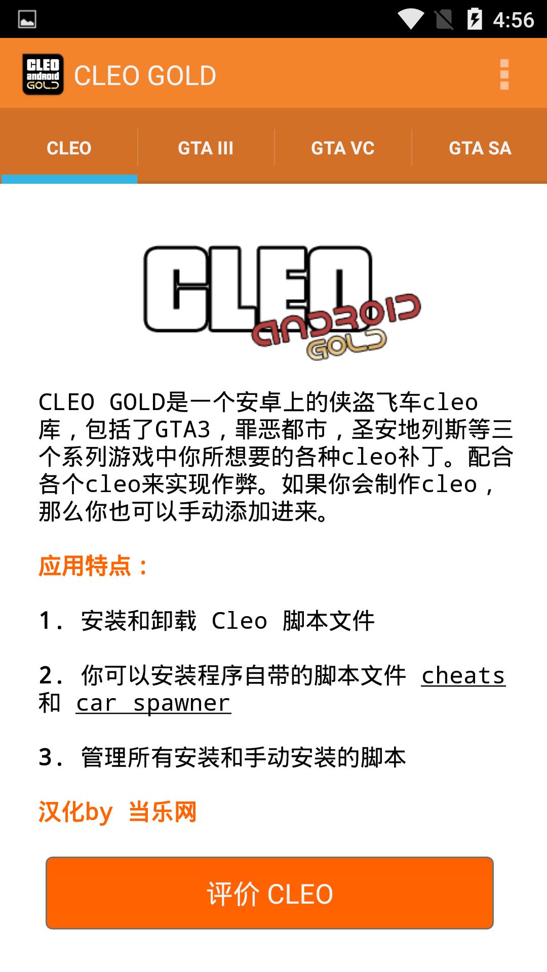 CLEO Gold漢化版(1)