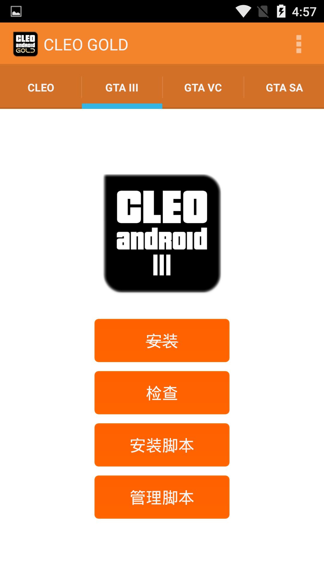 CLEO Gold漢化版(2)