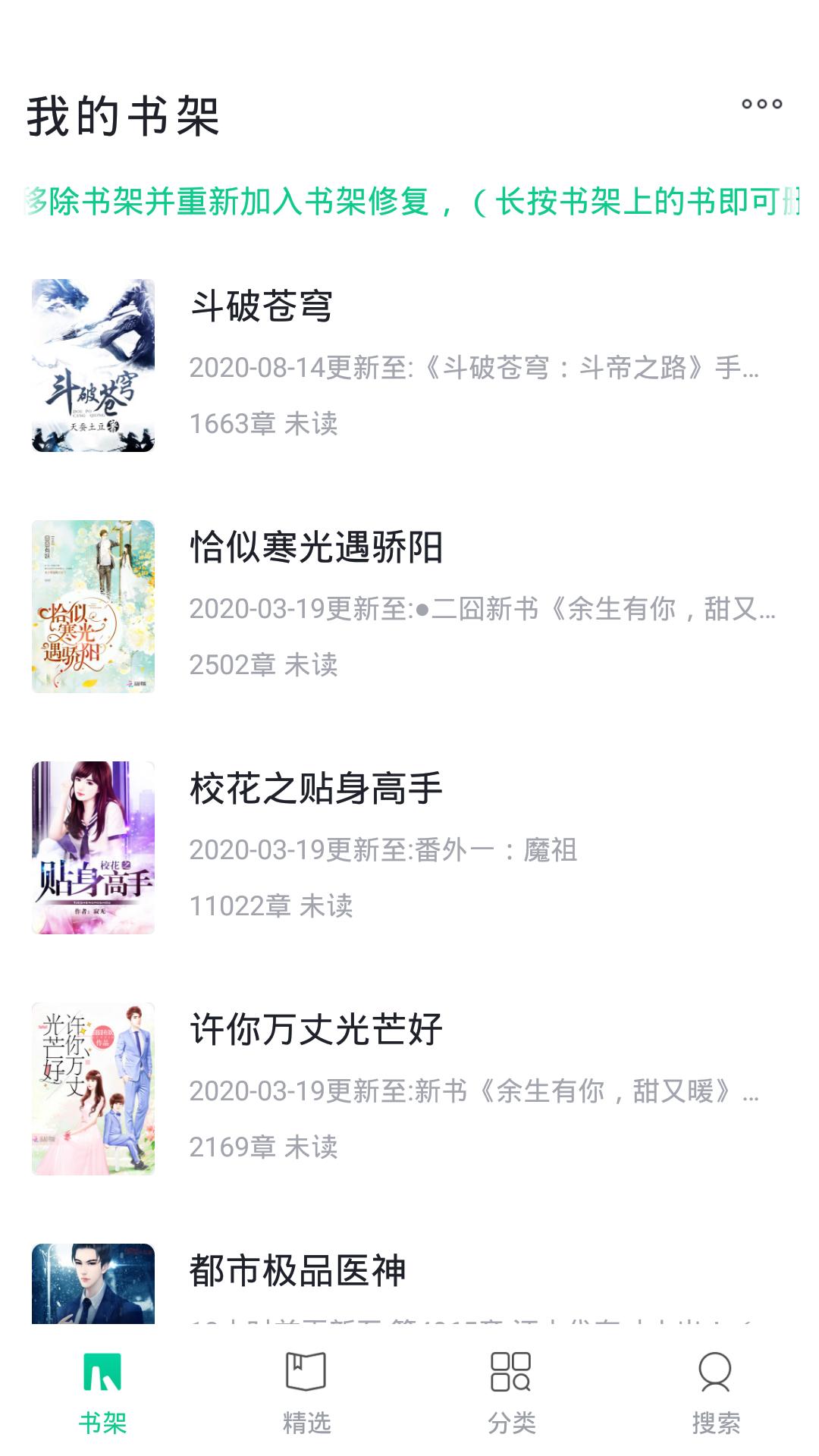 TXT全本免费小书亭(2)