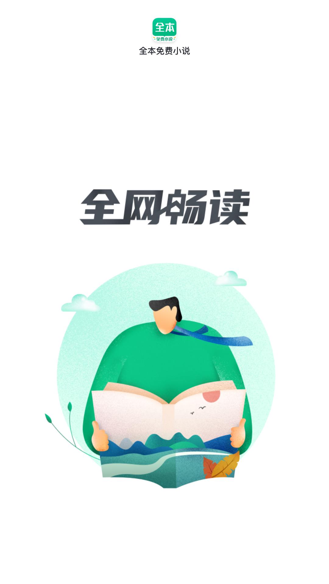 TXT全本免费小书亭(1)