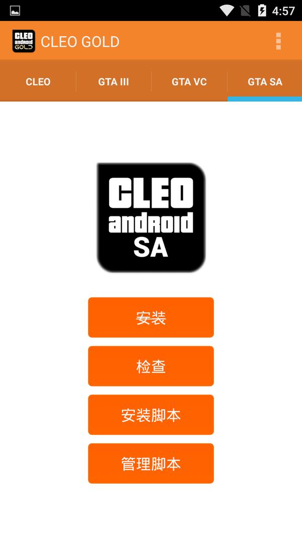 CLEO Gold漢化版