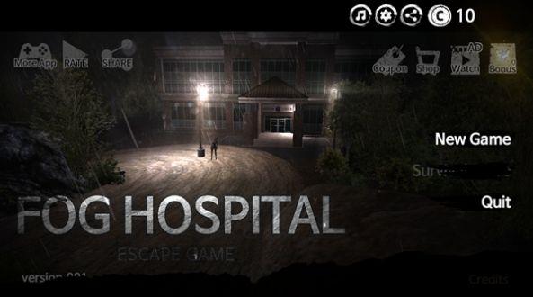 迷霧醫院(3)