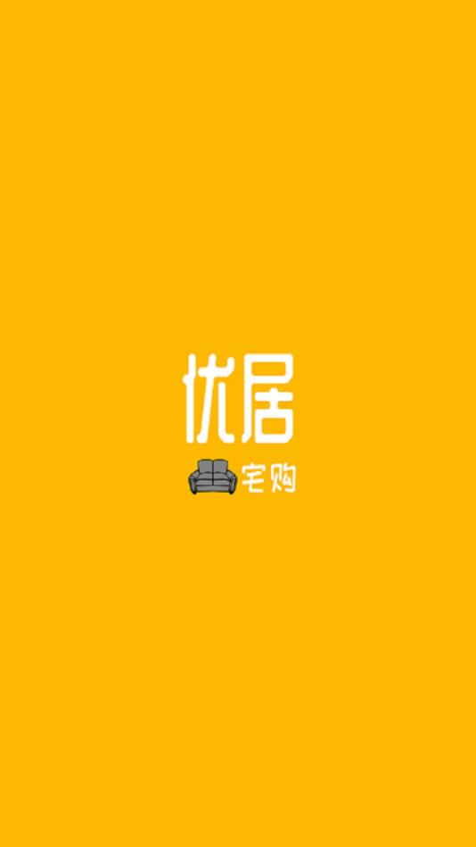 優居宅購(1)