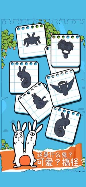 合并兔子紅包版(2)