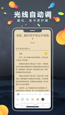 青柠免费小说(1)