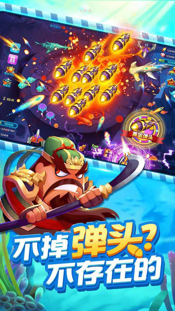 乐乐捕鱼3d官方版正版(1)