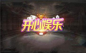 开心娱乐棋牌(1)