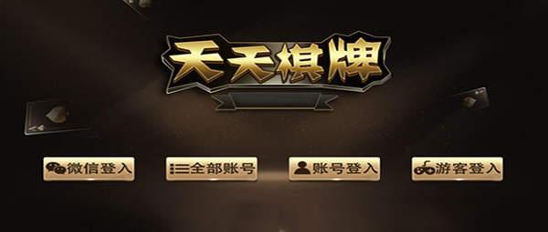 天天棋牌app官网版