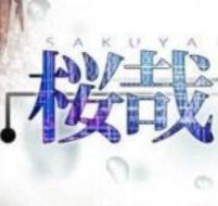樱哉sakuya汉化版