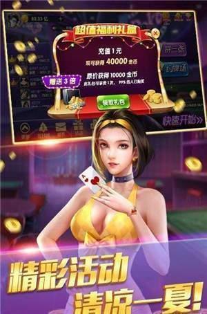 天天棋牌app官网版(3)