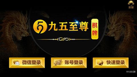 九五至尊棋牌官网版(1)